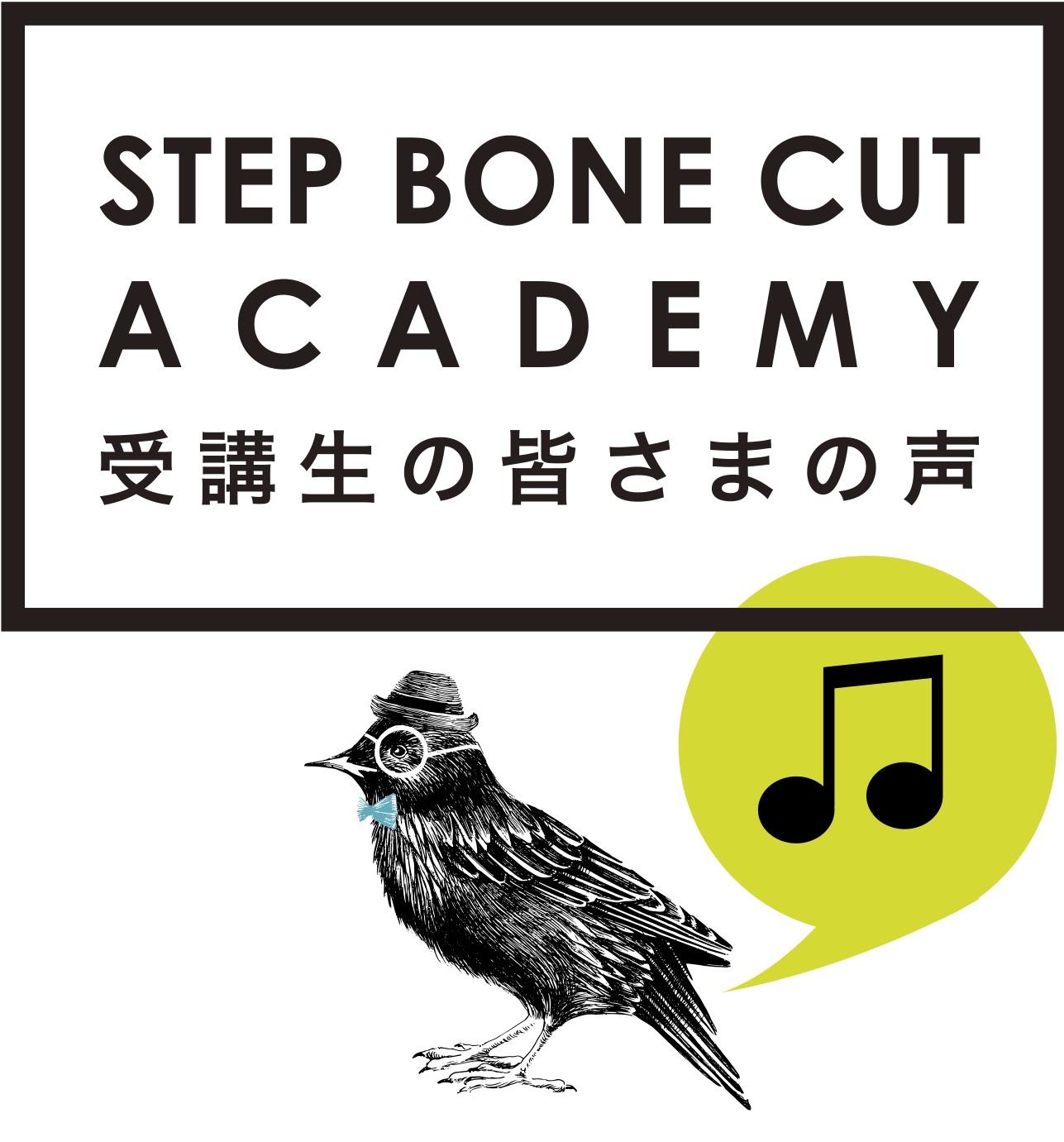 写真:STEP BONE CUT ACADEMY受講生の皆さまの声