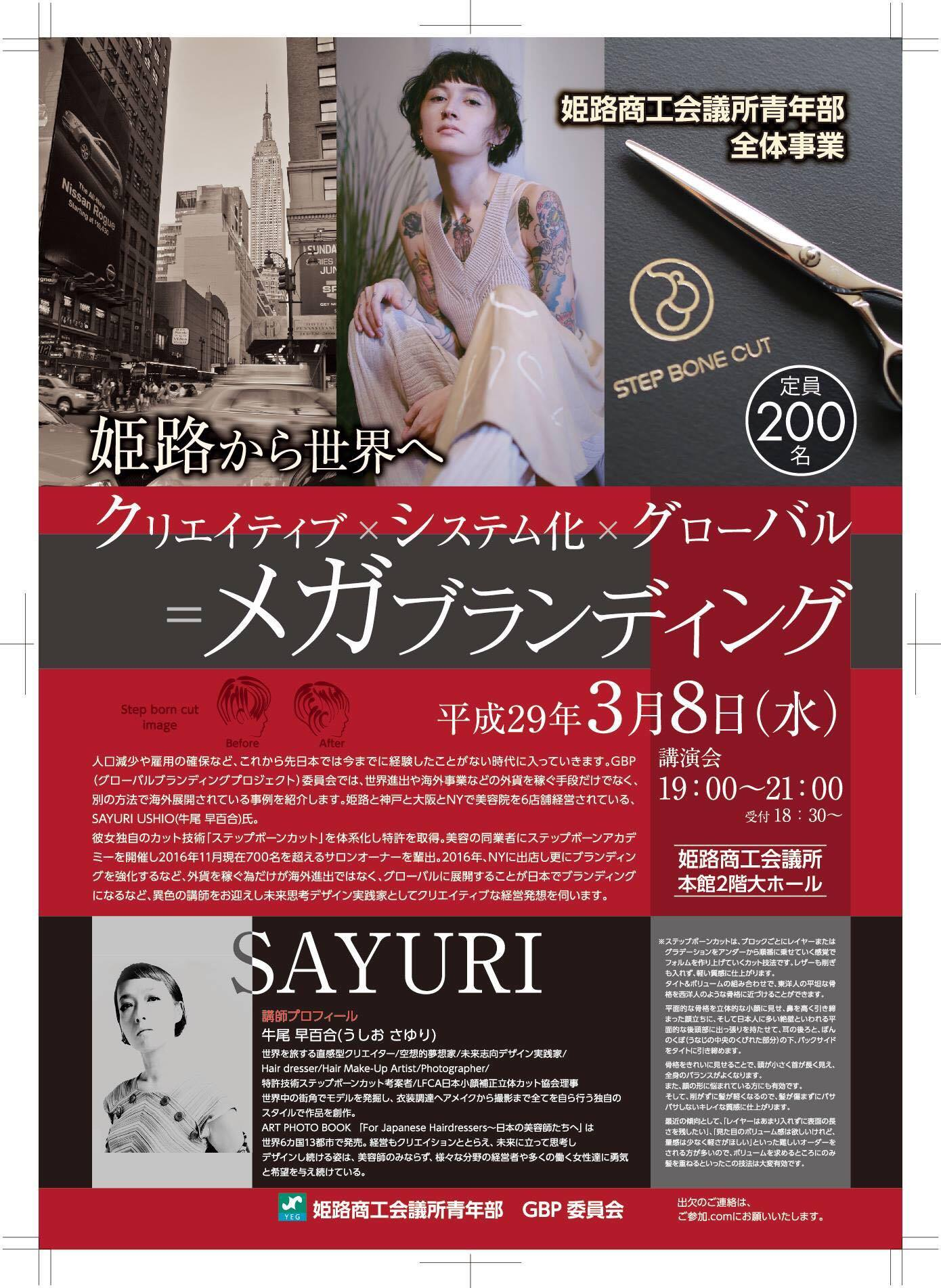 SAYURI USHIO (牛尾 早百合)