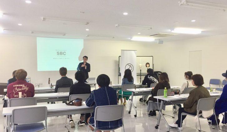 岡山SBCA1DAYセミナーが開催されました