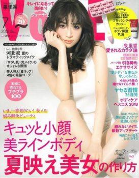 モデルも愛用!!小顔コスメPUT ON MAGICがVOCE7月号に掲載されました!!