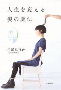 人生を変える髪の魔法 発売