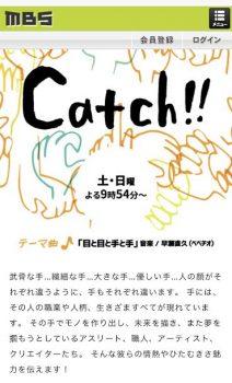 毎日放送【Catch】にSAYURIが出演!!