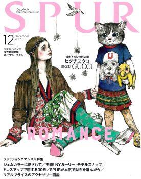 雑誌:集英社「SPUR」12月号【PUT ON MAGIC】が掲載