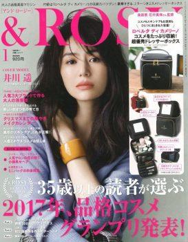 雑誌:宝島社「&ROSY」2018年1月号 に STEP BONE CUT(小顔補正立体カット)掲載