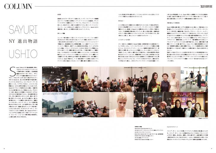 TOKYO FASHION EDGE 15