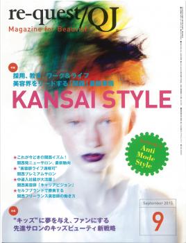 記事:アジアの美容師のためのカット ステップボーンカットで 世界に向けてグローバルに発信中(ステップボーンカット)