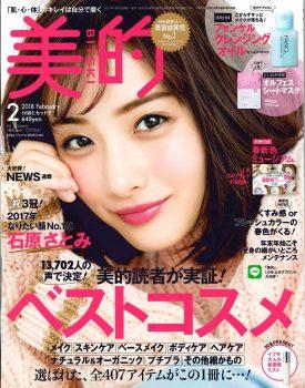 雑誌:小学館「美的」2018年2月号 に PUT ON MAGIC掲載