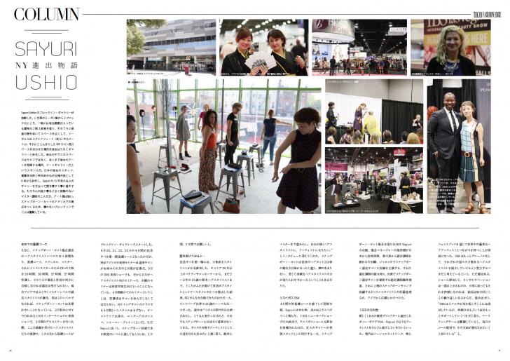 TOKYO FASHION EDGE 16