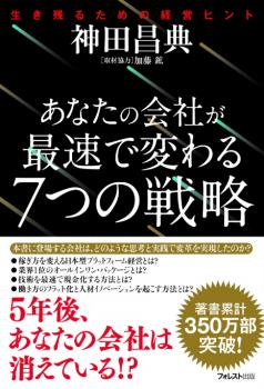 神田昌典著書に紹介:教育ビジネスのプラットフォーム化で業界革新 TICK-TOCK(ステップボーンカット)