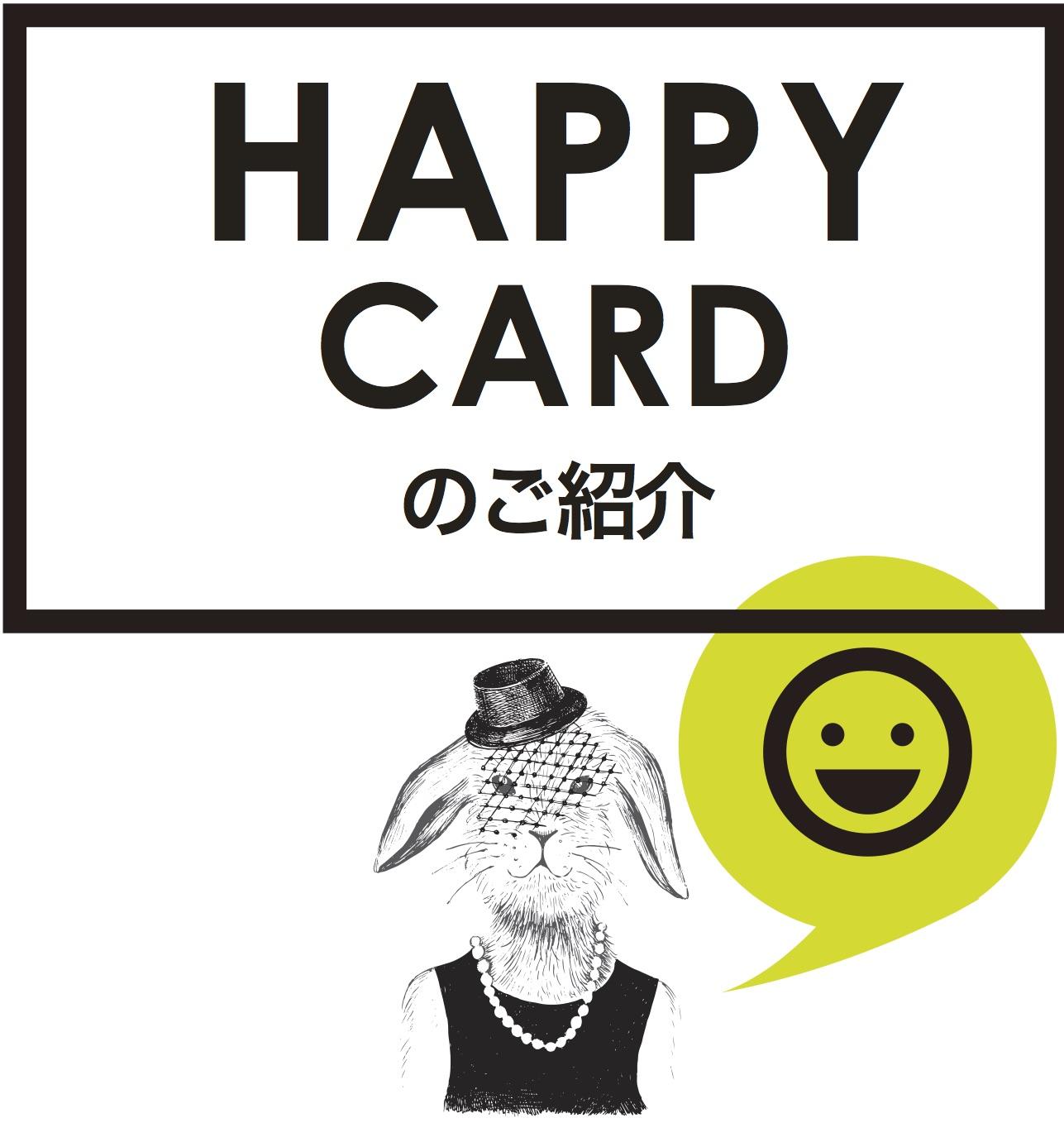 写真:HAPPY CARDのご紹介