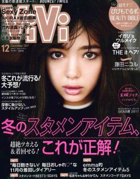 雑誌:講談社「ViVi」12月号【PUT ON MAGIC】が掲載