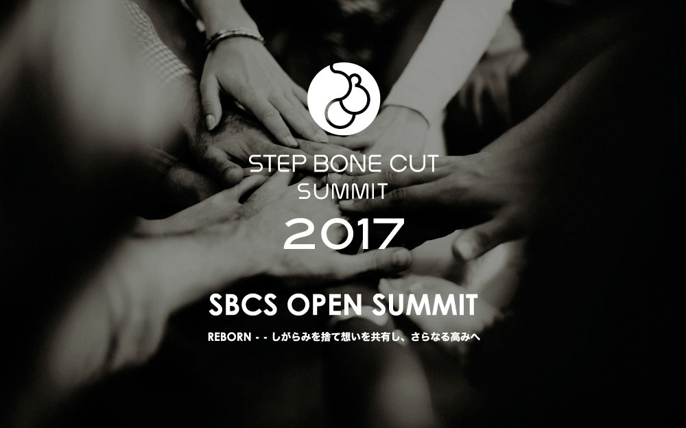 STEP BONE CUT SUMMIT、神戸と東京で開催!