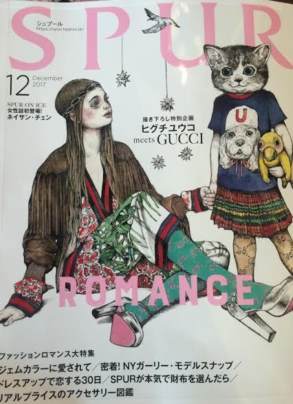 SPUR12月号にお顔にふるだけで小顔になれると話題の【PUT ON MAGIC】が掲載!!