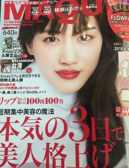 MAQUA12月号に素髪&小顔に特化した【PUT ON MAGIC生ミネラルシャンプートリートメント】が掲載されました。